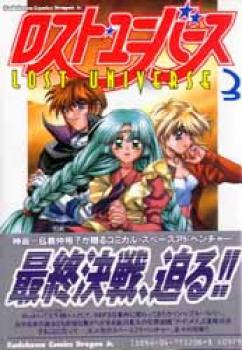 Lost universe manga 3