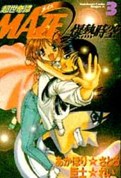 Maze bakunetu Jiku manga 3