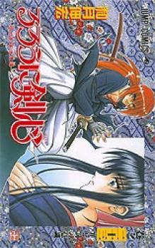 Rurouni Kenshin manga 23