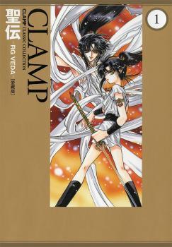 RG Veda Omnibus vol 01 GN Manga