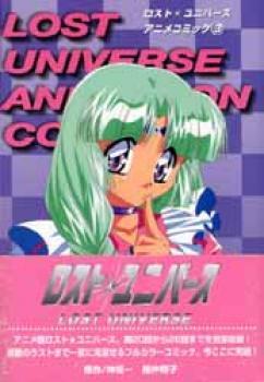 Lost universe anime comic 3