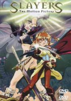 Slayers The motion picture DVD