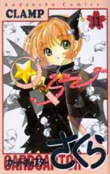 Ka-do kyaputa Sakura manga 11