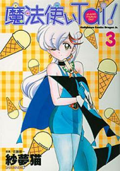 Maho Tsukai Tai! Shamneko manga 3