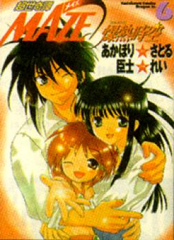 Maze bakunetu Jiku manga 6