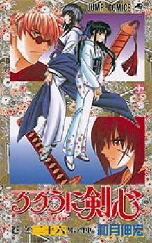 Rurouni Kenshin manga 26