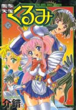 The steel angel Kurumi 2
