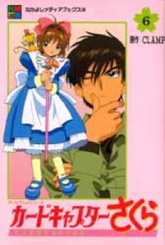 Cardcaptor Sakura anime comic 6