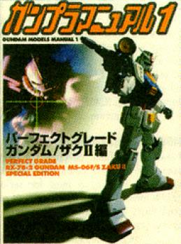 Gundam models manual 1