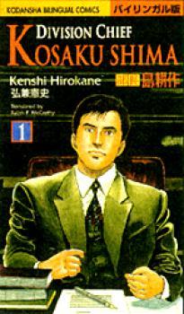 Division chief Kosaku Shima bilingual Edition manga 1