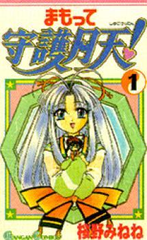 Mamotte shugogetten manga 1