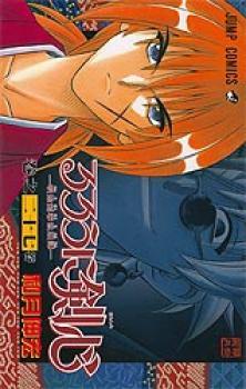 Rurouni Kenshin manga 27