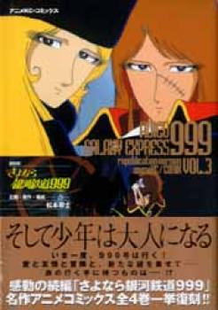 Adieu galaxy express 999 anime comic 3