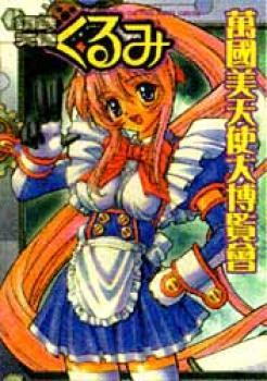 The steel angel Kurumi newtype film book EX