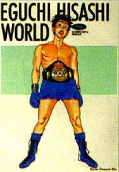 Eguchi Hisashi world: 1980s HC