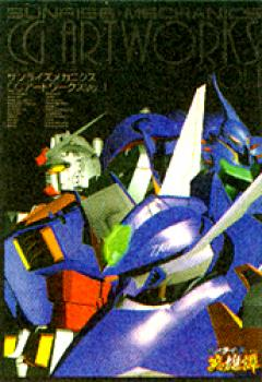 Sunrise mechanics CG artworks vol 1