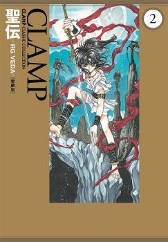 RG Veda Omnibus vol 02 GN Manga
