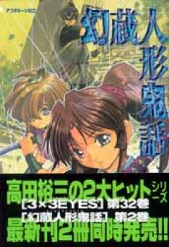 Genzo hitogata kiwa manga 2