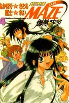 Maze bakunetu Jiku manga 4