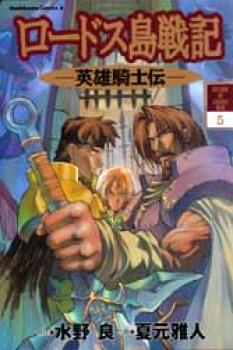 Record of Lodoss War Chronicles of the heroic knight 5