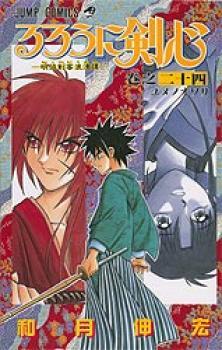 Rurouni Kenshin manga 24