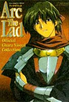 Arc the lad Official chara visual collection