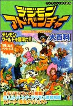 Digimon adventure super encyclopedia