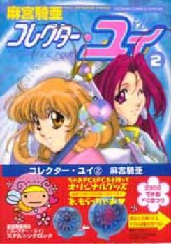 Corrector Yui manga special 2