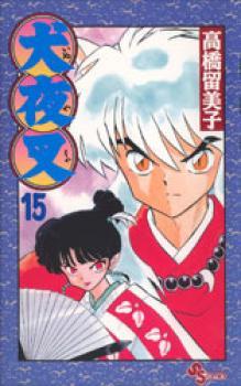 Inu Yasha manga 15