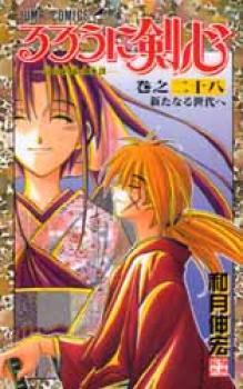 Rurouni Kenshin manga 28