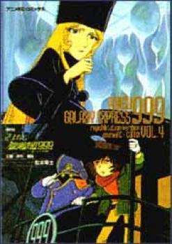 Adieu galaxy express 999 anime comic 4