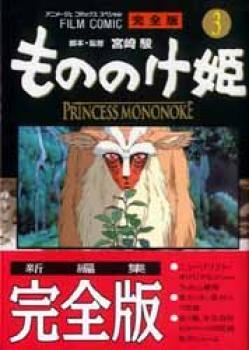 Princess Mononoke remastered film comic 3