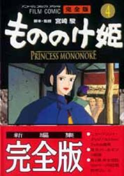 Princess Mononoke remastered film comic 4