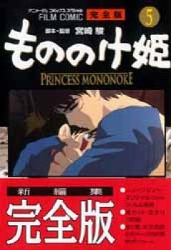 Princess Mononoke remastered film comic 5