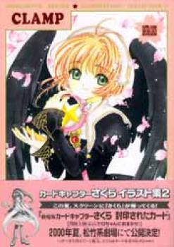Cardcaptor Sakura illustration collection 2