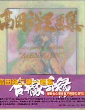 Yuzo Takada artwork: alien kien HC