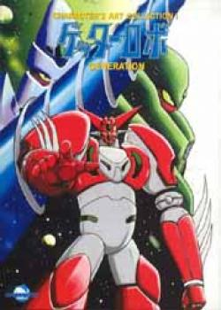 Getter Robo Characters art collection book
