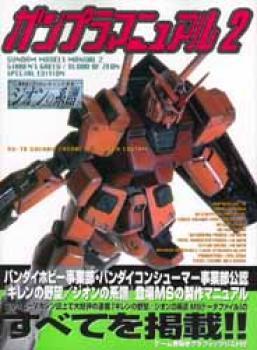 Gundam models manual 2