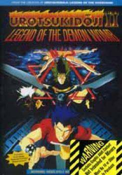 Urotsukidoji II Legend of the demon womb DVD