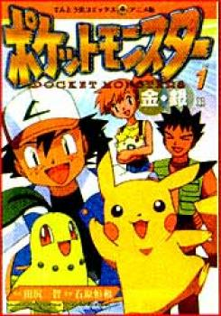 Pocket monsters gold and silver anime comic 1