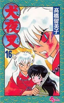 Inu Yasha manga 16
