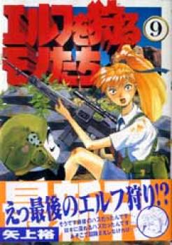 Those who hunt elves manga 9