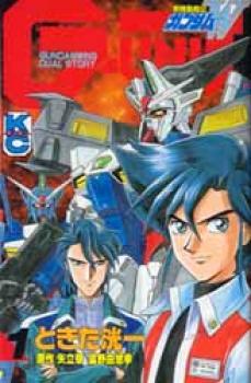 Gundam Wing Dual story 1