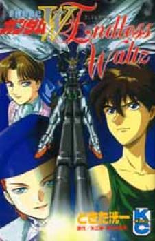Gundam Wing Endless waltz manga