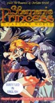 Shamanic princess Guardian world Subtitled NTSC