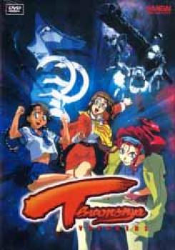 Tenamonya DVD