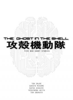 Ghost in the Shell Short Story Collection Novel