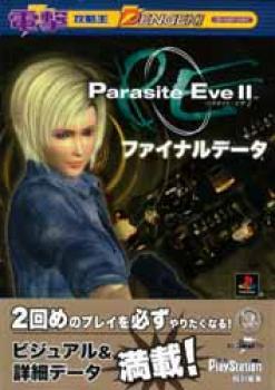 Parasite Eve Final Data II Art Book