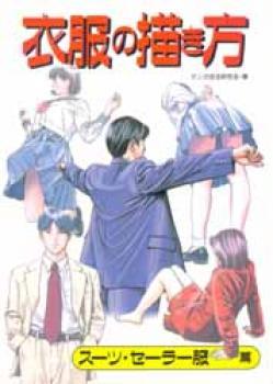 How to draw manga - Uniforms