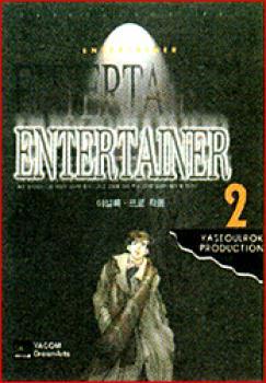 Entertainer vol 2 GN